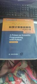 科学计算基础编程——Python版 (第五版)
