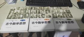 古今数学思想(第1.2.3 册) (全三册)
