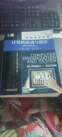 计算机组成与设计:硬件/软件接口(英文版·原书第5版·RISC-V版)