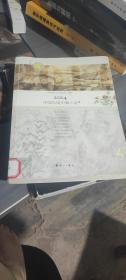 2014中国年度中篇小说(上)