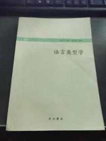 语言类型学