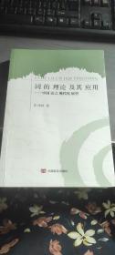 词的理论及其应用:中国语言现代化展望