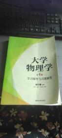 大学物理学(第4版)学习辅导与习题解答