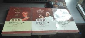 费恩曼物理学讲义(第1.2.3卷):新千年版 全3册