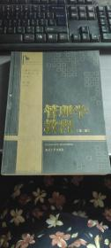 管理学教程第二2版孙耀吾祁顺生陈立勇汪忠湖南大学出版社