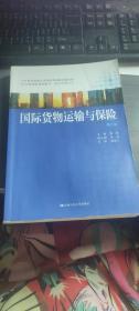 国际货物运输与保险(第六版)()