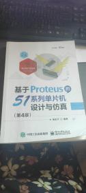 基于Proteus的51系列单片机设计与仿真(第4版)