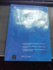 物联网技术基础教程(第3版)/面向新工科专业建设计算机系列教材