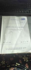 GB 50854-2013房屋建筑与装饰工程工程量计算规范
