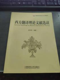西方翻译理论文献选读