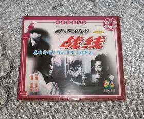 朝鲜经典电影:看不见的战线(导演:金吉浩 主演:蔡副实) (VCD)光盘 全新未开封