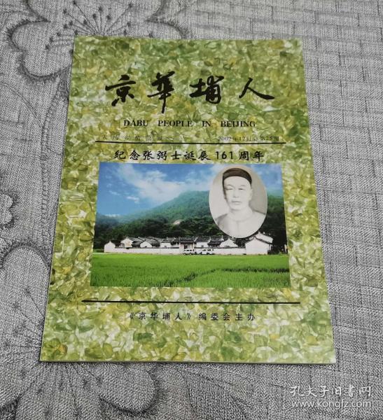 京华埔人(大埔乡情简报)2002年12月第4期:纪念张弼士诞辰161周年