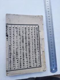 马氏文通,卷五卷六