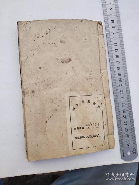 泸州市图书馆,史记卷六卷七