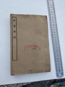 名家题跋,机构藏书:岑嘉州诗