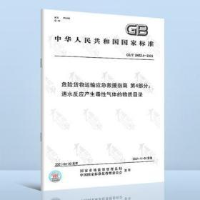 GB/T 39652.4-2021 危险货物运输应急救援指南 第4部分:遇水反应产生毒性气体的物质目录