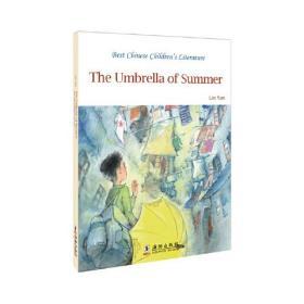 中国儿童文学走向世界精品书系:夏天的伞 英文版