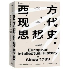 西方现代思想史   《第六版》1789年至今