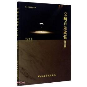 交响音乐欣赏(修订版)-中小学音乐知识文库