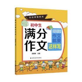 初中生满分作文(名校学霸系列) 高晓春 上海远东出版社  9787547617045