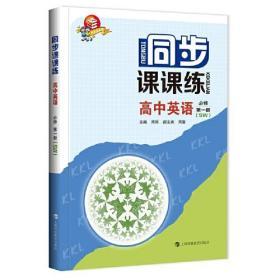 同步课课练  高中英语  必修第一册(SW)