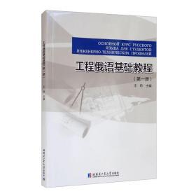 工程俄语基础教程(第一册)