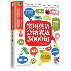 实用英语会话表达3000句