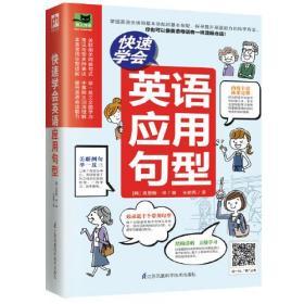 快速学会英语应用句型