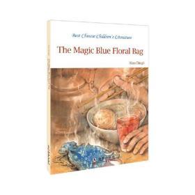 中国儿童文学走向世界精品书系:奇异的碎蓝花布袋 英文版