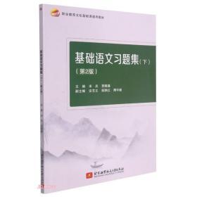 基础语文习题集(下)(第2版)
