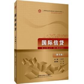 国际信贷(国际经济与贸易专业第5版高等院校经济与管理核心课经典系列教材)