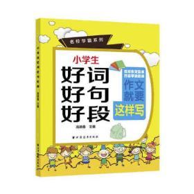 小学生好词好句好段 高晓春 上海远东出版社 9787547617007