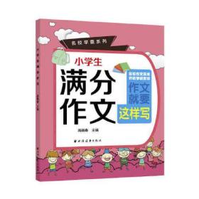 小学生满分作文(名校学霸系列) 晓春 上海远东出版社  9787547616864