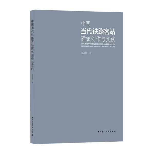 中国当代铁路客站建筑创作与实践