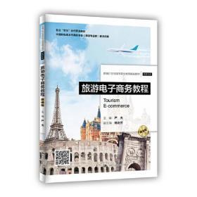 旅游电子商务教程(微课版)(新编21世纪高等职业教育精品教材·旅游大类)