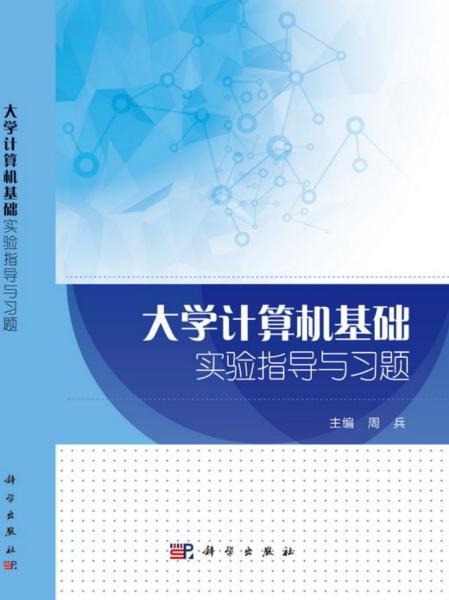 大学计算机基础实验指导与习题