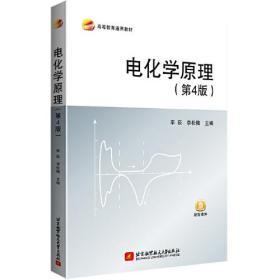 电化学原理(第4版)
