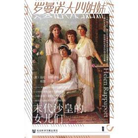 甲骨文丛书·罗曼诺夫四姐妹:末代沙皇的女儿们