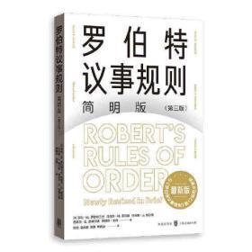 罗伯特议事规则简明版(第三版)