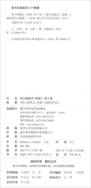 浙江植物志(新编)·第十卷被子植物(单子叶植物:莎草科至兰科)