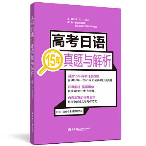 高考日语15年真题与解析(附赠音频)