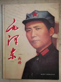 毛泽东画册