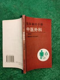 临床袖珍手册 中医外科