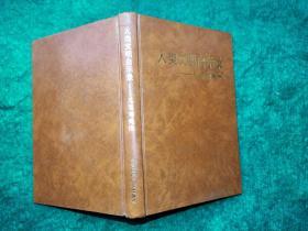 人类文明启示录:几尔加美休(梅原猛签名本)