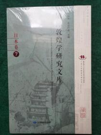 国际敦煌学研究文库•日本卷 7