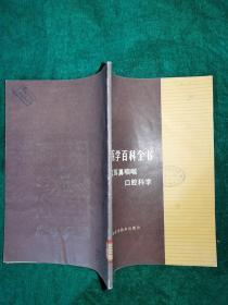 中国医学百科全书:中医耳鼻咽喉口腔科学