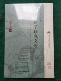 国际敦煌学研究文库•日本卷 10