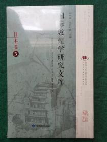 国际敦煌学研究文库•日本卷 3