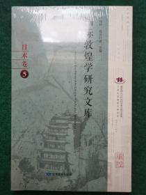 国际敦煌学研究文库•日本卷 5