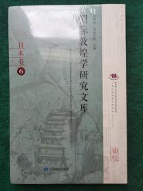 国际敦煌学研究文库•日本卷 6